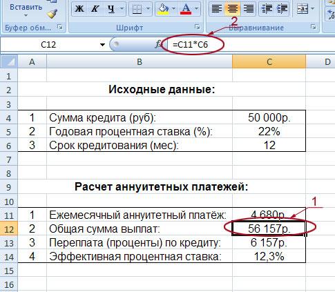 Банк в Севастополе, описание