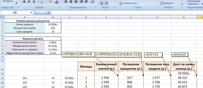 Формула для расчета кредита excel